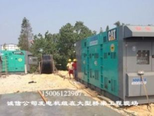 发电机租赁