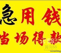 南京小额贷款 身份证当场下款