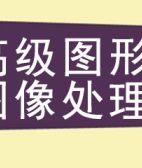 上海Photoshop图片处理学习班