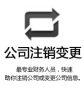 重庆公司注销变更条件和要求