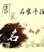北京风水大师专业风水布局转运化煞去病旺桃花补财库