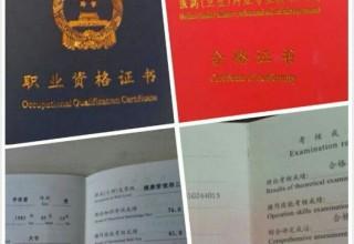 贵州健康管理师培训考取国家职业资格证书