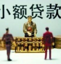 【广州个人急用钱|贷款|小额贷款】快速贷款