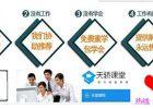 东莞万江office办公软件培训零基础培训班
