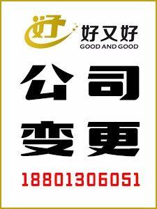 北京通州区公司变更