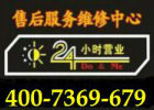 欢迎访问/武汉雨昕阳光太阳能官方网站各点售后服务维修咨询电话
