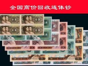 回收纸币连体钞