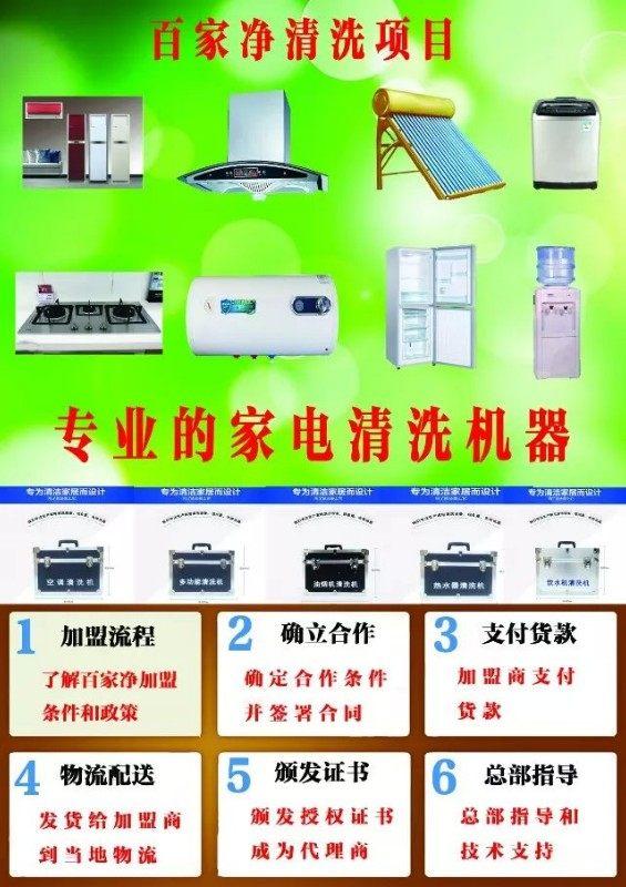 鑫百家净问答;家电为什么要清洗您的家电需要清洗吗? 洗衣机 洗衣机不定期清洗,不仅藏污纳垢,衣服越洗越脏,更容易滋生细菌。 空调 空调定期不清洗,会引起空调综合症、制冷制热差、耗电大。 电冰箱 冰箱长期不清洗,容易滋生细菌,影响肠道健康。 油烟机 油烟机长期不清洗,排烟效果差,容易引起各种呼吸道病。
