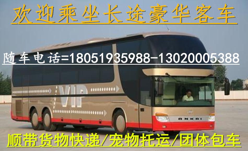 ##无锡到温州的客车##随车电话18051935988