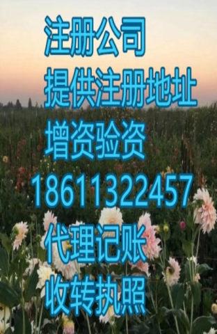 北京大兴公司迁址如何办理公司地址异常如何解决