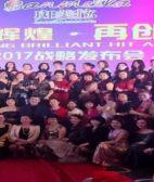 斑美拉加盟年会盛典