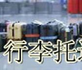北京建筑设备运输到广州的物流电话