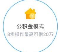 宜信普惠-社保-公积金贷款