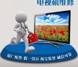 青岛液晶电视维修