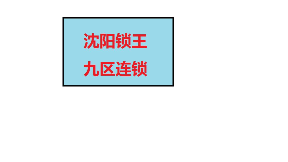 南京南街锁王 太平里社区换指纹锁电话