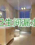 济南市中区厨卫改装 卫生间防水 自来水维修