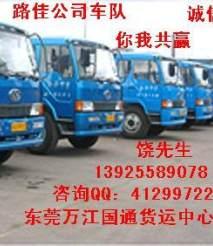 东莞回头车调度 电话车队运输可靠安全