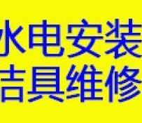 杭州萧山区水电安装|马桶维修