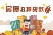 北京房产抵押贷款网