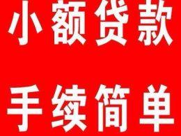 为你推荐几款 无抵押的南京小额贷款