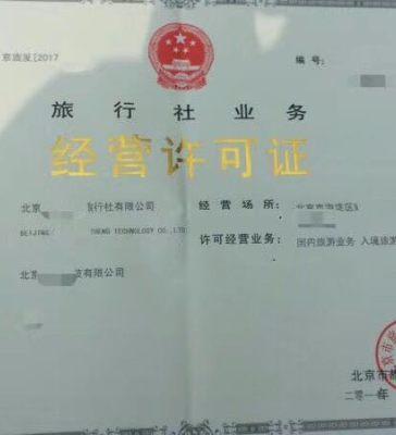 北京旅行社经营许可证