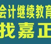 省证会计继续教育指定机构 武昌区会计证年检调转专业代理机构