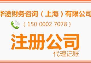 上海松江区注册公司股东的选择