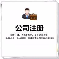 惠州公司注册代理
