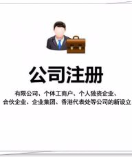 天津津南区公司注册