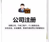 苏州苏州姑苏区注册公司