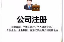 上海奉贤公司注册代理