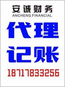 上海长宁区代理记账