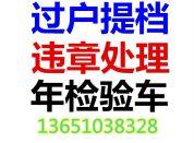 代办北京汽车年审