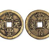 北京古董古玩拍卖鉴定