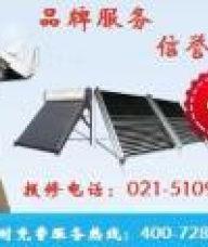 欢迎进入~上海皇明太阳能售后服务~漏水~维修电话漏