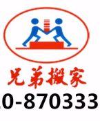 龙泽搬家公司010-87033388龙泽附近搬家公