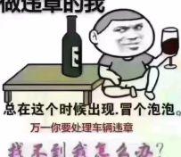 办理外地车辆北京落户 验车