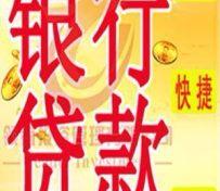 天津银行贷款 房屋贷款 抵押