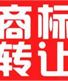 北京商标转让