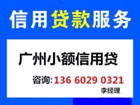 广州小额信用贷款
