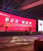 2015-2016小刀营销年会暨颁奖盛典