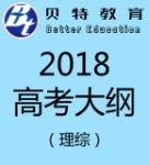 2018高考大纲(理综)