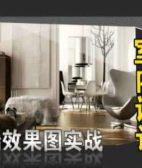 上海装饰装潢设计培训专家,长宁室内装饰设计师培训