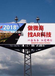 淮安市爱大爱手机眼镜红外光波,岳阳市ar科技