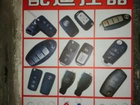 长寿区江南开锁换锁,手机修配车钥匙,遥控器
