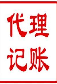 北京大兴区代理记账