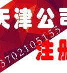 深圳警方查办多家注册公司不合法兜售港澳商务签注。