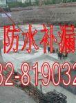 青岛防水,青岛防水公司,青岛防水电话