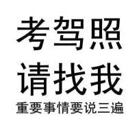花桥学车 花桥启航社学车 花