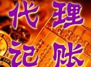 百屹财务提供最好的桂林代理记账服务